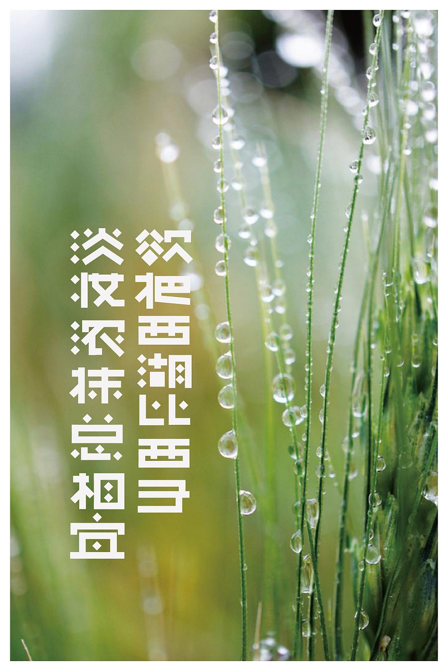 戊辰设计【描写西湖的诗句】|字体\/字形|平面|张