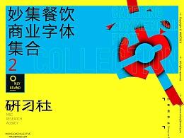 妙集&研习社 / 餐饮商业字体集合02