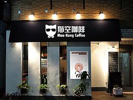 猫空咖啡企业网站