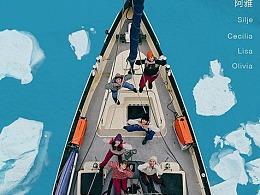 《奇遇人生第二季》目的地海报