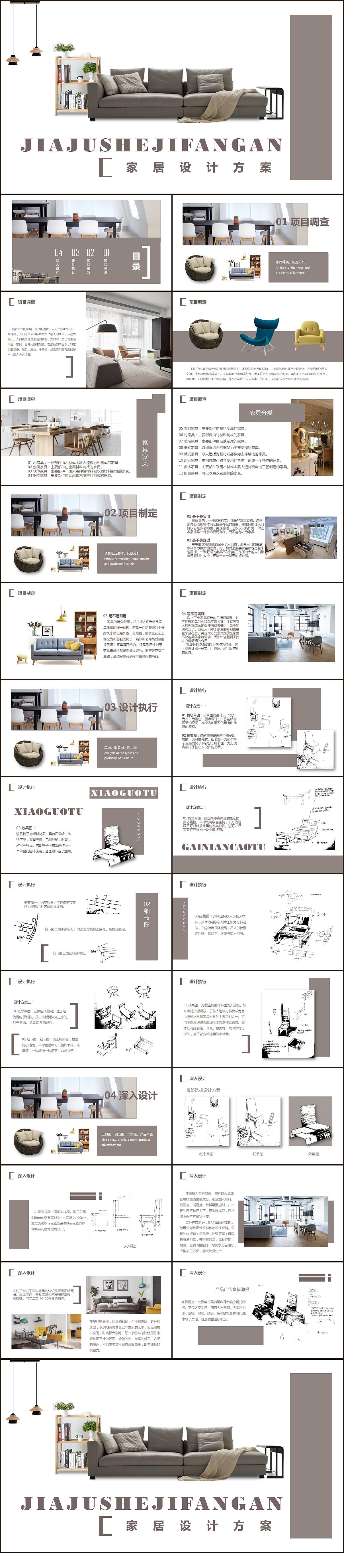 极致优雅享受生活家具公司企业项目设计方案书ppt模板图片