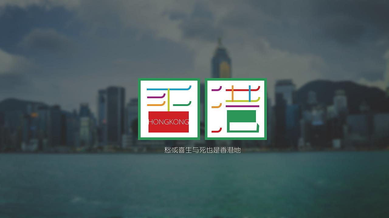 香港地�_《香港游记》-愁或喜生与死也是香港地