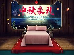 中秋节活动家纺首页设计