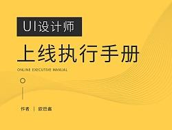 一份UI设计师上线执行手册