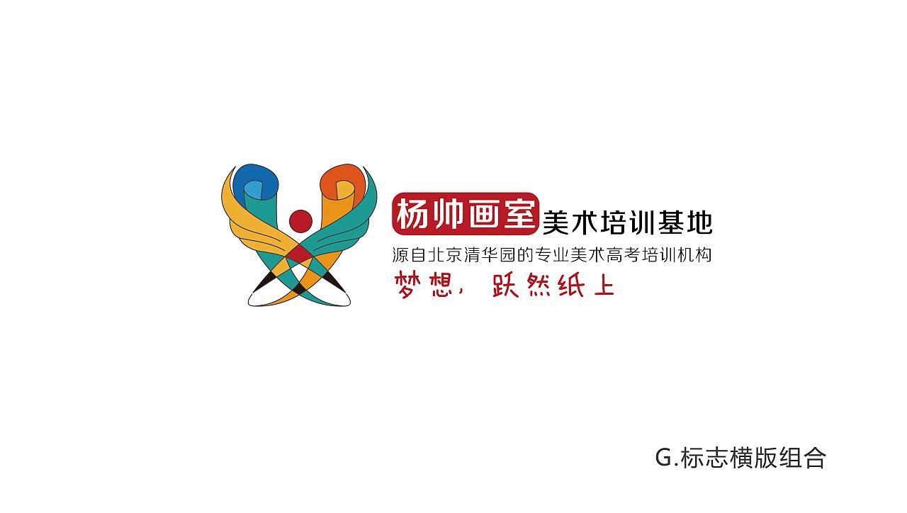 杨帅画室-品牌形象设计-logo及延伸效果设计图片