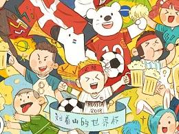 知乎刘看山的世界杯