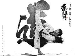 功守道海报-跆拳道