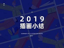 《2019》插画作品总结