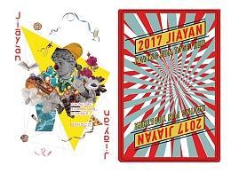央美城院大学生节系列视觉设计