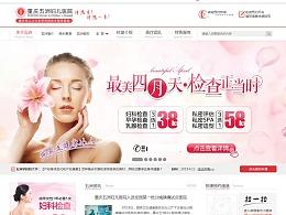 妇产医院网站设计妇产医院网页设计,妇科医院网站建设