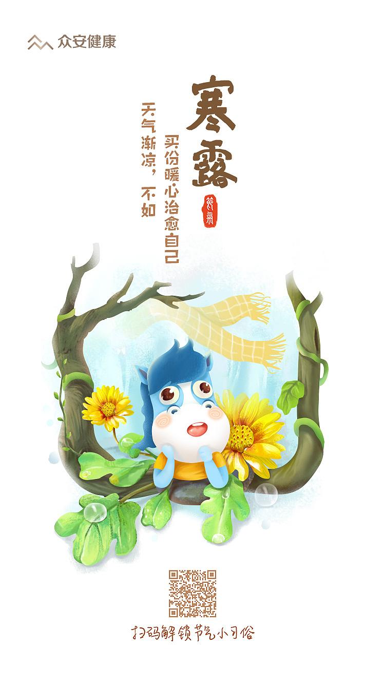 白露,寒露-二十四节气手绘插画图片