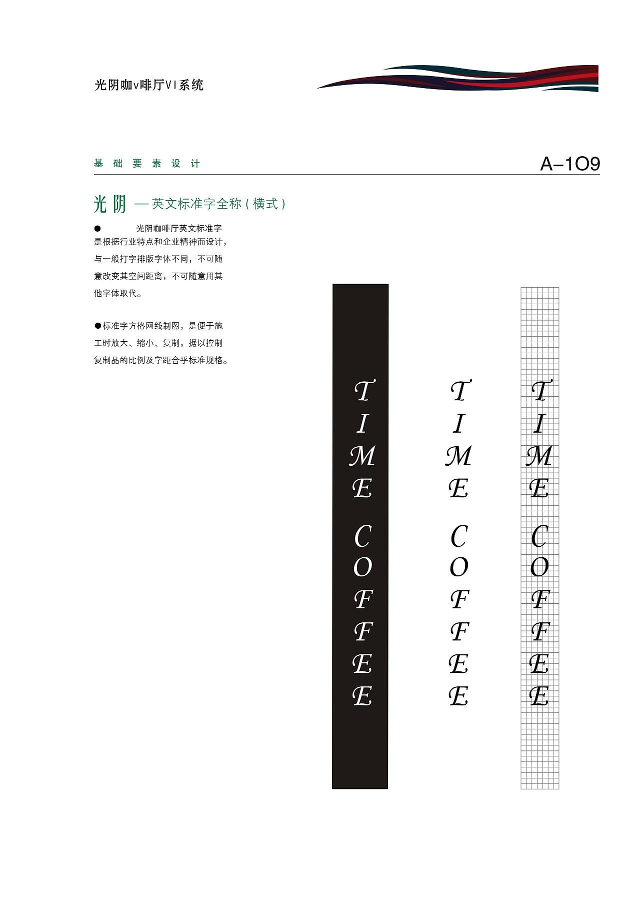 光阴咖啡厅vi手册设计图片