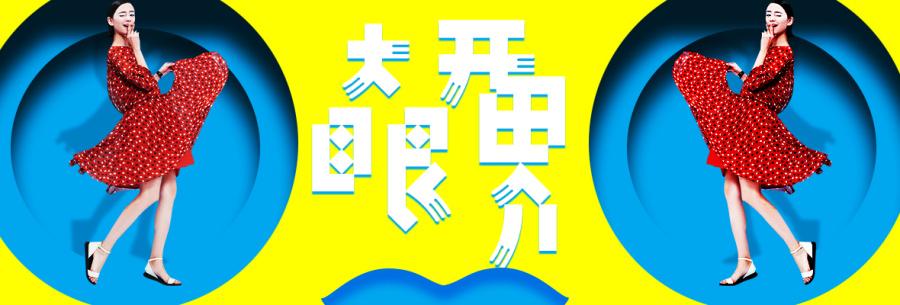 初语广告BANNER练习 Banner/网页图 女装 思cad绘制快速长方体如何图片