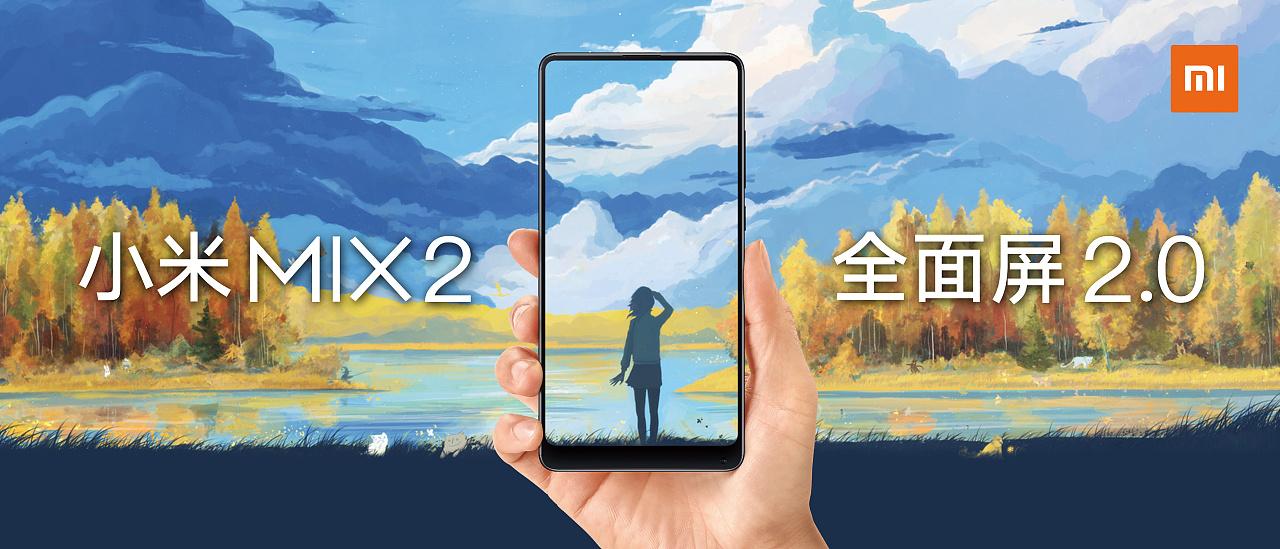 小米mix2全面屏海报