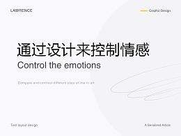 通过设计来控制情感