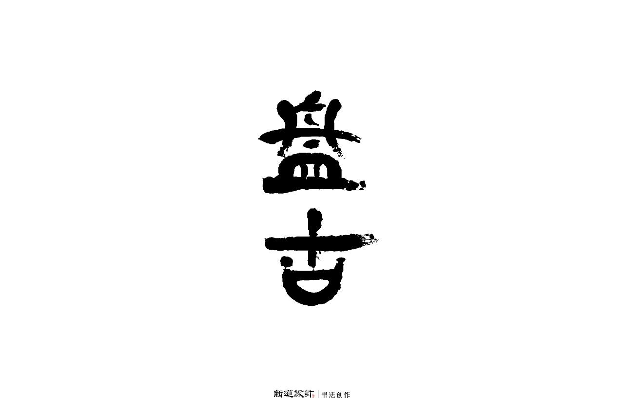 书法字体设计集(产品名)--新道设计【云南普洱茶】