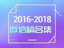 2016-2018微信宣传合集