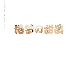 甜品logo设计