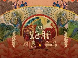 #2019故宫月饼# —— 动态产品海报