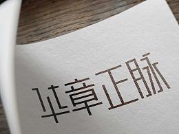 华章正脉字体设计