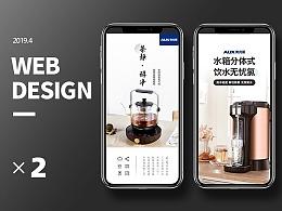 近期详情页X2丨煮茶器丨电开水瓶