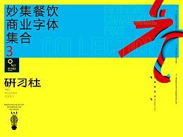 妙集&研习社 / 餐饮商业字体集合03