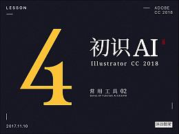 沐泊 Illustrator CC2018 轻松入门 UI设计课 图标绘制 免费课程 04