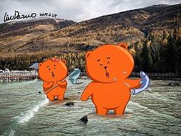 熊崽子不定期更新2