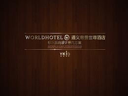 贵州君来W酒店标识系统设计(概念)