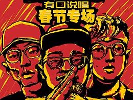 2018有口春节专场演出海报设计