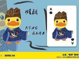ZCOOL & B.Duck联名扑克设计    中外历史系列