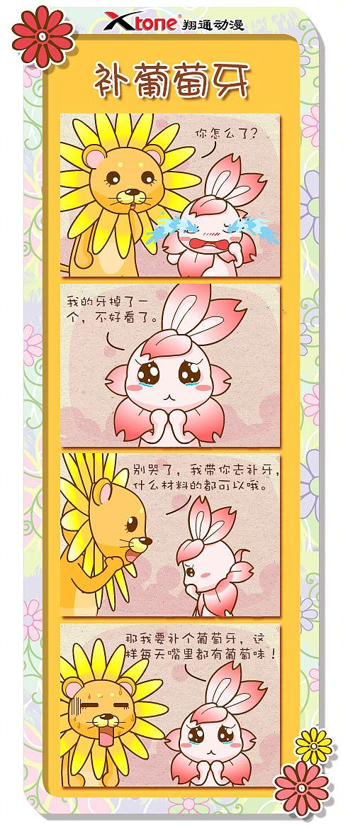 xtone翔通动漫集团—花花动物园四格漫画(四)
