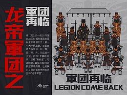 兵马俑——龙帝军团之军团再临