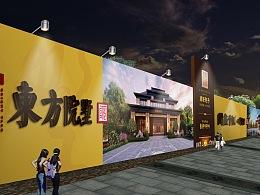 新中式地产报广户外广告稿一套