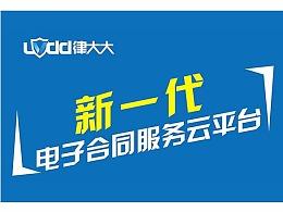 律大大电子合同宣传海报