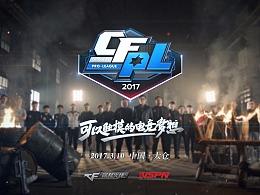 2017 CFPL S10 开幕宣传片