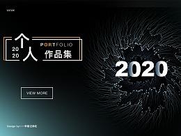 2020个人作品合集