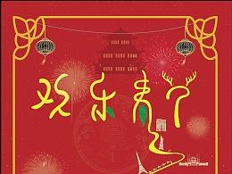 鼠年-欢乐春节海报