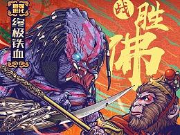 铁血战士2018插画宣传海报