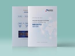 清华同方智慧在线平台服务指南折页设计