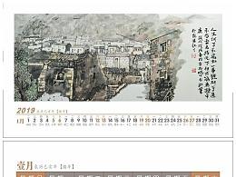 2019年台历/水墨平潭