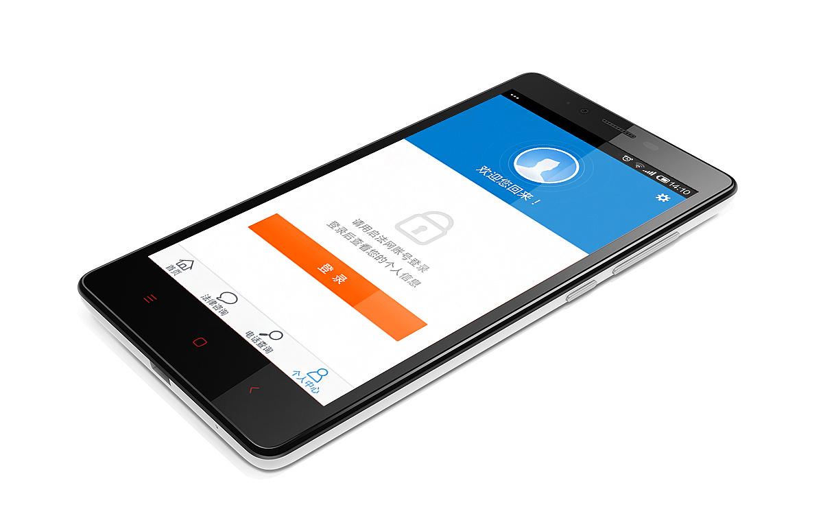 app界面 手机软件界面