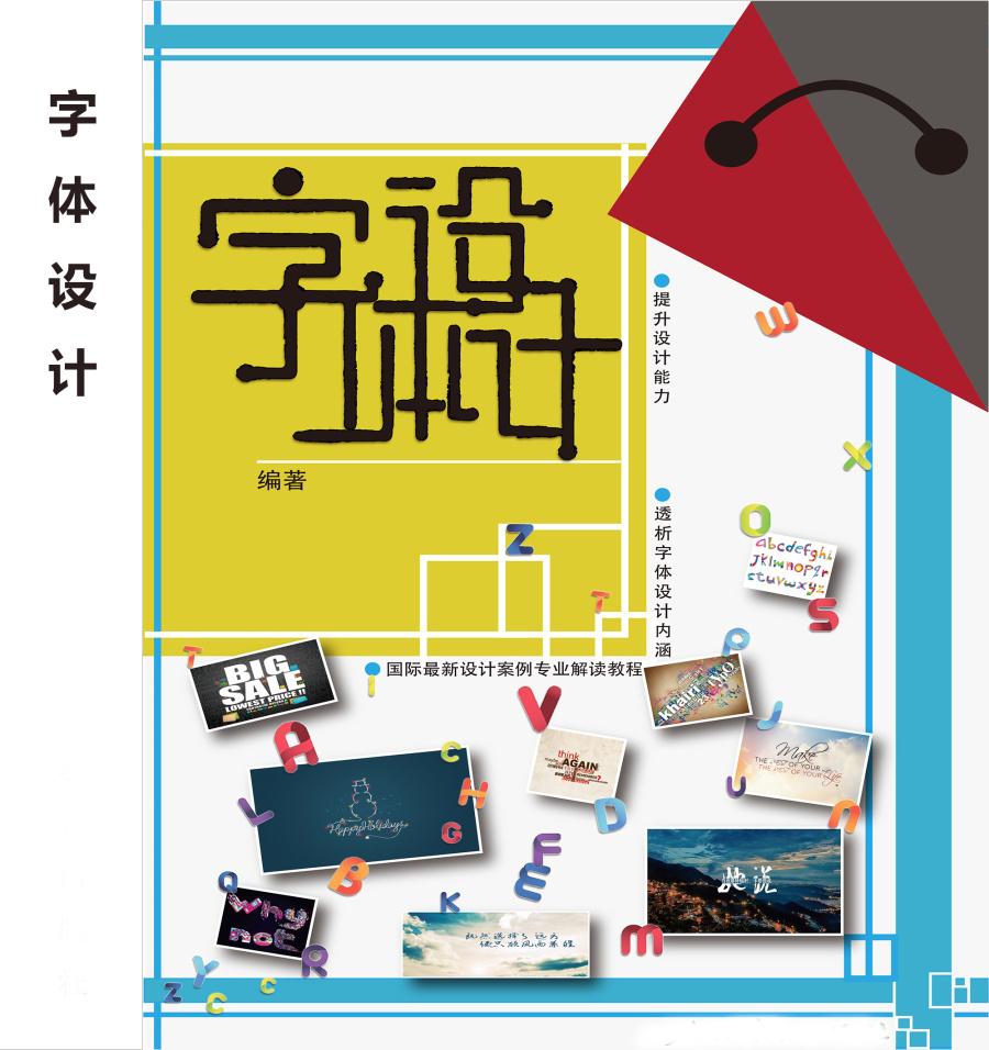 光阴v光阴平面封面设计|字体/画册|公司|书装的故艺术设计书籍上海图片
