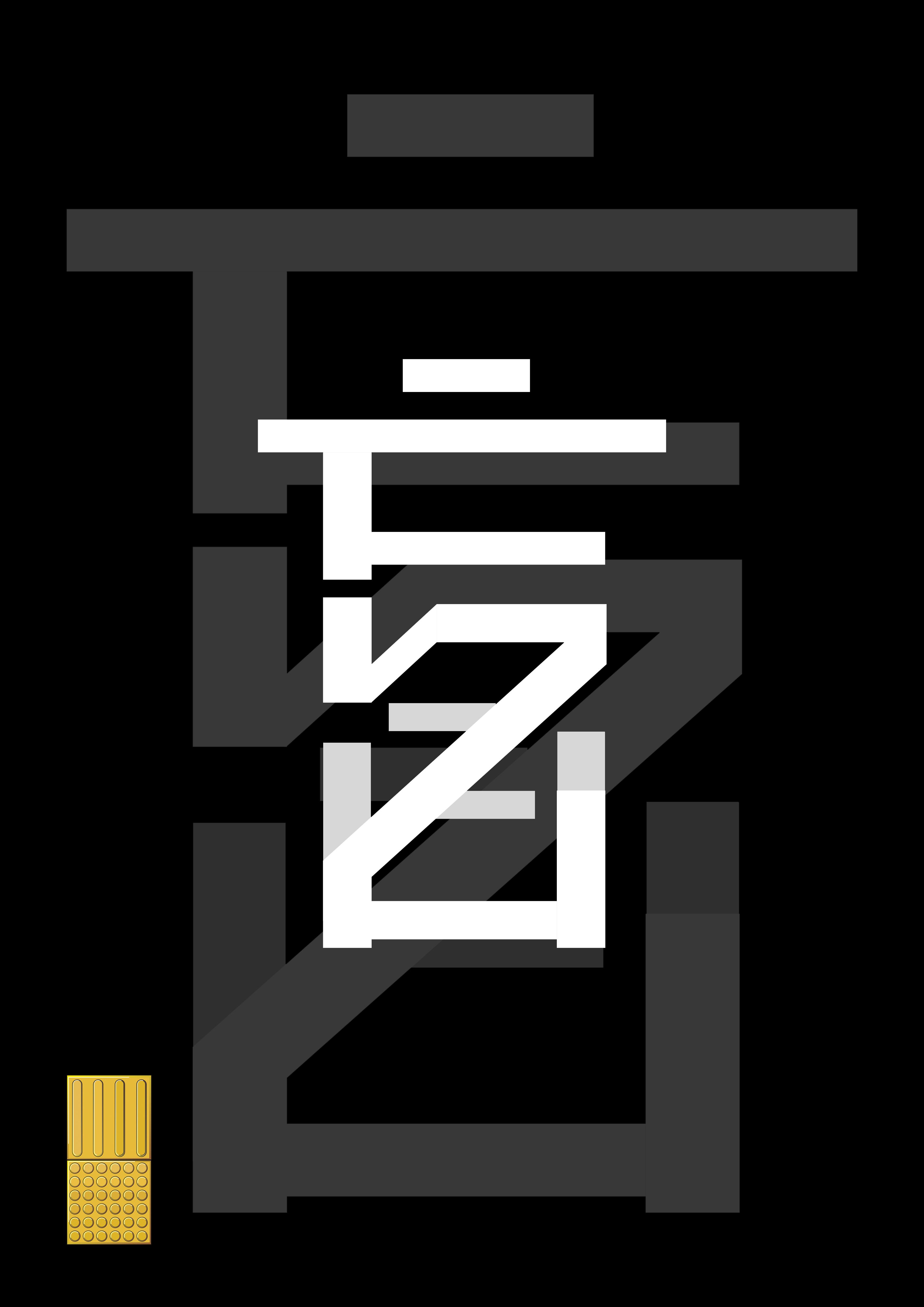 傅佩荣詺)���$����\_— 一字一海报 平面 海报 筱詺 - 原创作品