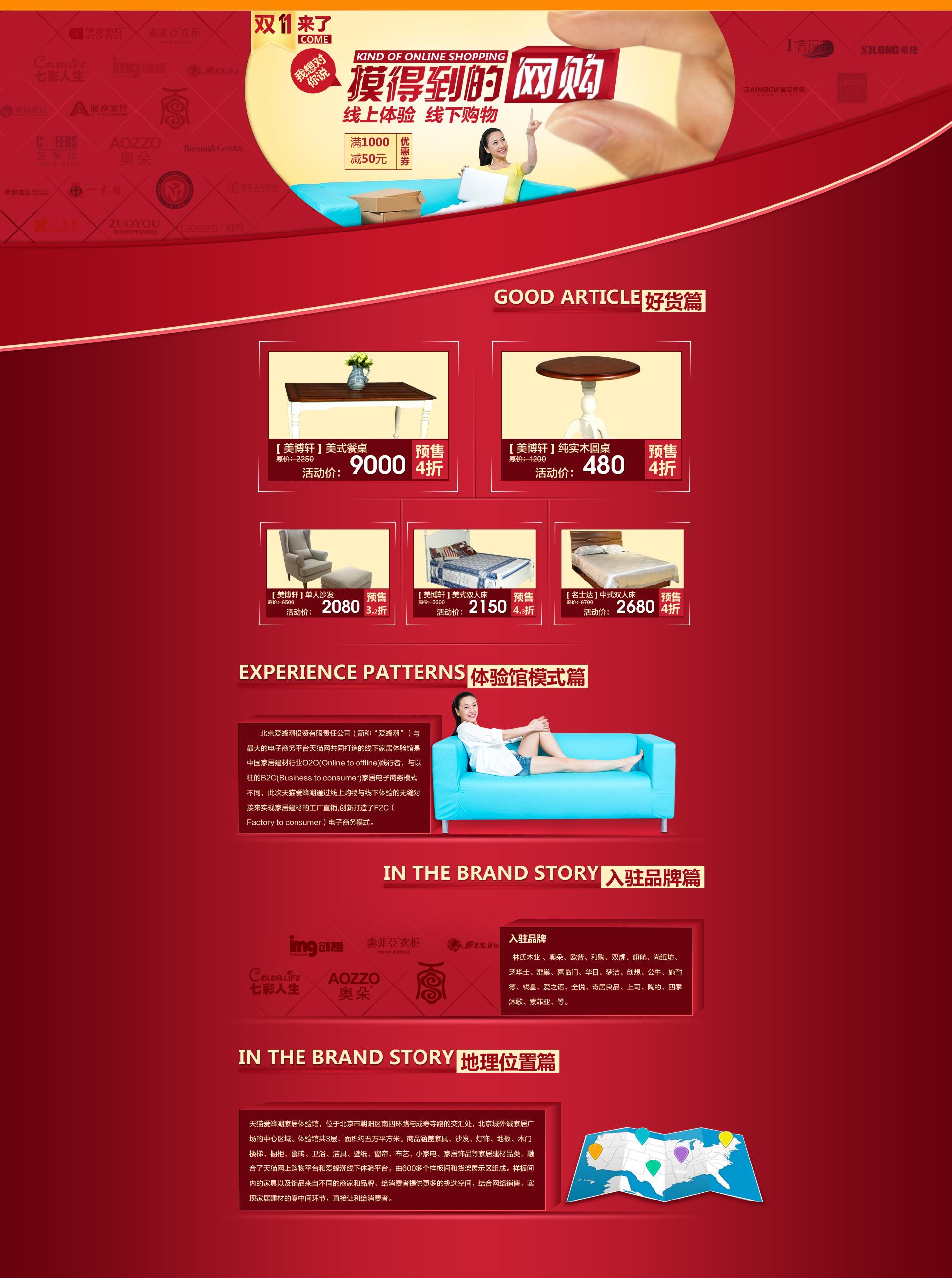 双十一活动专题页面设计|网页|专题/活动|疯子like - 原创作品图片