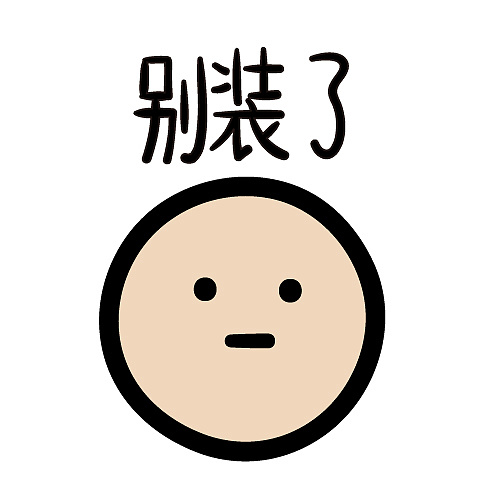 表情|喵魂的肉圆表情包-15