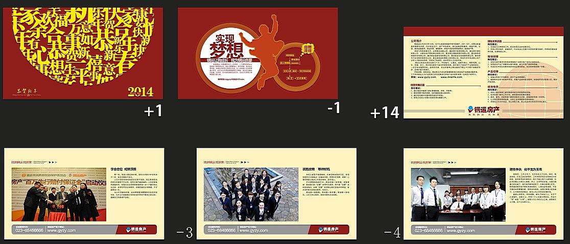 2014年公司台历图片