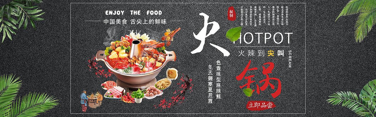 火锅banner 平面 海报 unique_99 - 原创作品 - 站酷