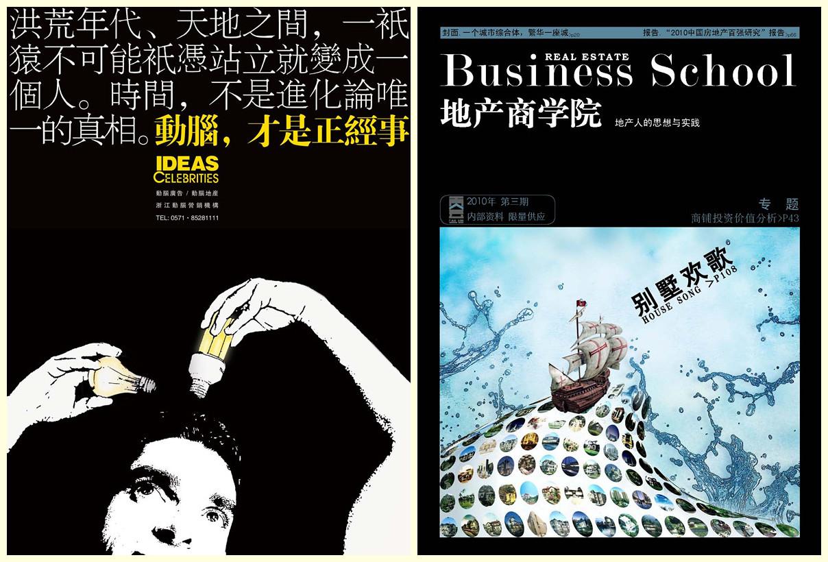 地产商学院杂志封面封底设计,什么时候内页图片