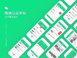 微信公众平台概念设计